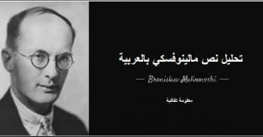 تحليل نص مالينوفسكي بالعربية