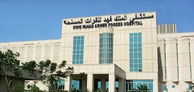 تطبيق مستشفى الملك فهد العام بجدة