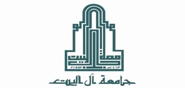 جامعة آل البيت بوابة الطالب معلومة ثقافية