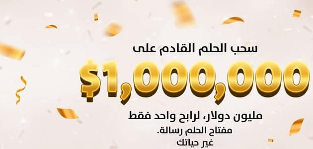 رقم مسابقة الحلم 2021 وطريقة الاشتراك في المسابقة العربية