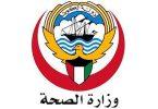 رقم وزارة الصحة الكويتية