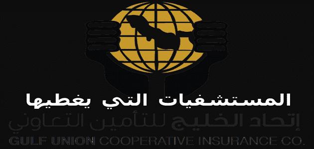 طرق التواصل مع مستشفيات شركة اتحاد الخليج
