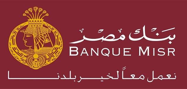 طرق الدفع الالكتروني على موقع بنك مصر