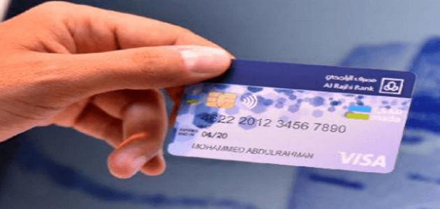 كيفية الغاء بطاقة فيزا تسوق الراجحي