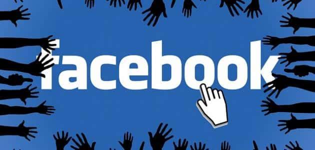 كيفيه قفل الرسائل فى الفيس بوك من الموبايل لغير الأصدقاء
