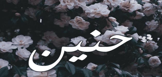 معنى اسم حنين وصفاتها وأسرار شخصيتها