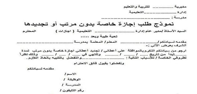 نموذج طلب اجازة اضطرارية لمدير المدرسة