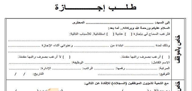 نص طلب اجازه لموظف سعودي