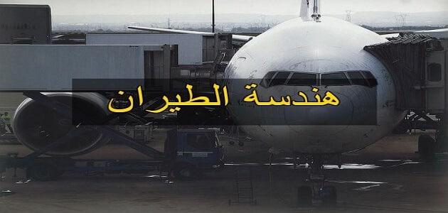 هندسة الطيران في جامعات مصر