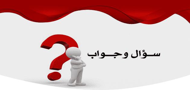 أسئلة وأجوبة عن اللغة العربية سهلة وبسيطة