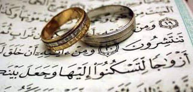 افضل دعاء لتيسير الزواج بسرعة
