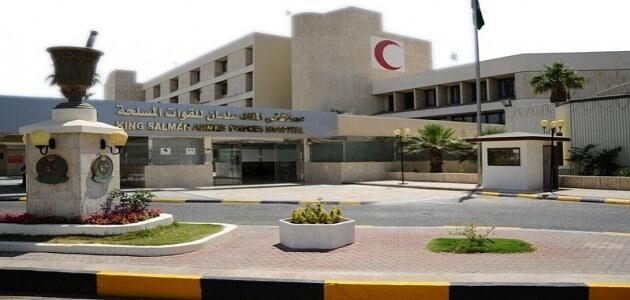 البوابه الالكترونيه لمستشفى القوات المسلحه بالرياض معلومة ثقافية