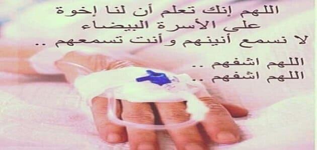رسائل دعاء للمريض بالشفاء