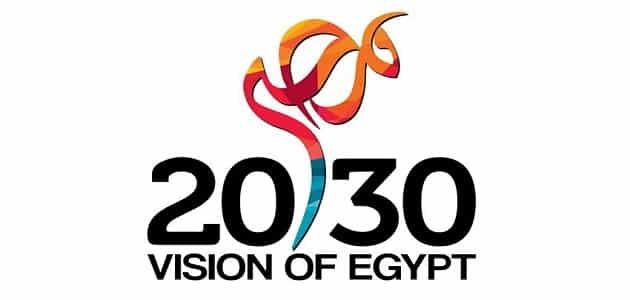 رؤية 2030 في ريادة الاعمال والاقتصاد مصر