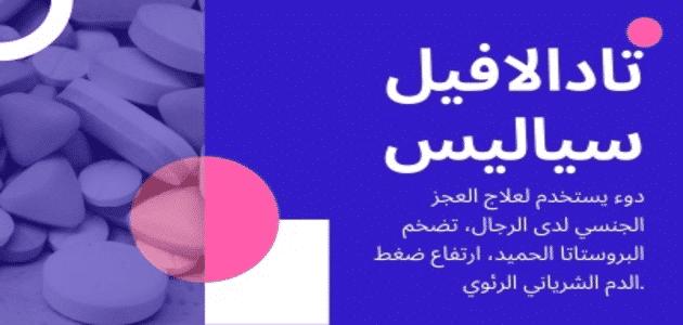 سعر ومواصفات دواء تادالافيل Tadalafil 5 مجم