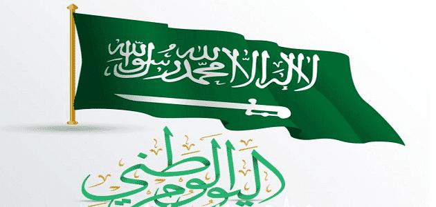 تاريخ اليوم الوطني السعودي هجري