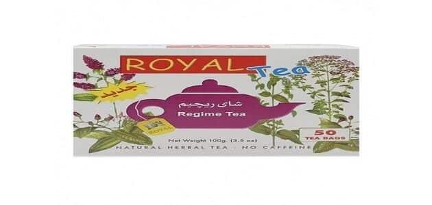 ما هي فوائد شاي رويال الملكي للرجيم والتخسيس السريع ؟