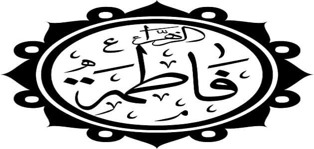 هل فاطمة رضي الله عنها رابعة بنات الرسول؟