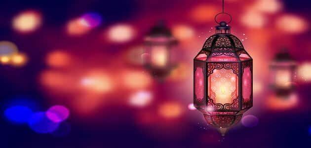 أدعيه العشر الأواخر من شهر رمضان وفضل هذه الأدعية