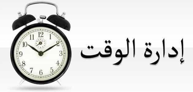 خاتمة عن إدارة الوقت