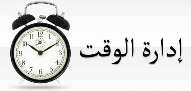 ماهي خصائص إدارة الوقت؟