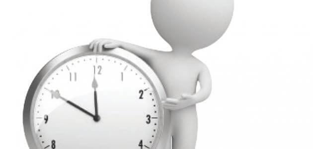بحث عن إدارة الوقت وطرق إدارته