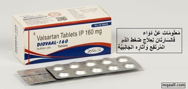 معلومات عن دواء فالسارتان لعلاج ضغط الدم المرتفع وآثاره الجانبية