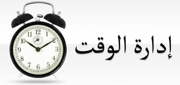 مقدمة وخاتمة عن إدارة الوقت
