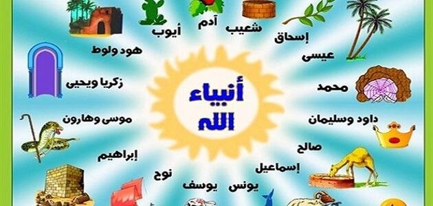 من هو النبي الملقب بشيخ المرسلين في الإسلام