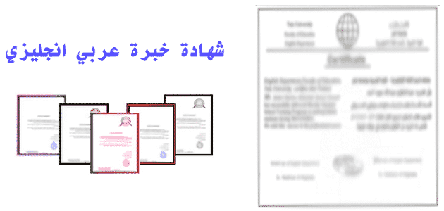 نموذج شهادة خبرة باللغة الانجليزية